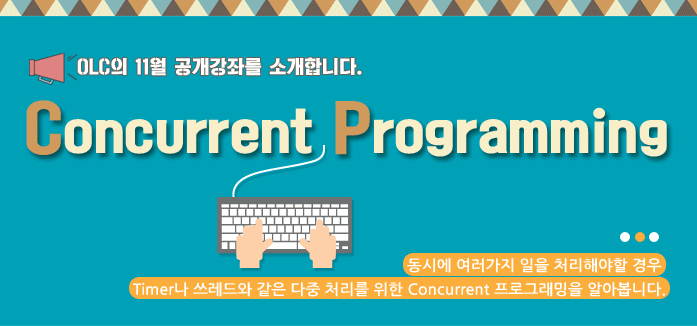 [OLC Live]  Concurrent System Programming