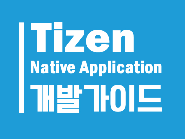 Tizen Native Application 개발 가이드