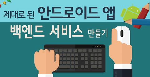 [Android Training] 제대로 된 안드로이드 앱 만들기_2DAY