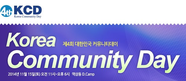 제4회 Korea Community Day 2014