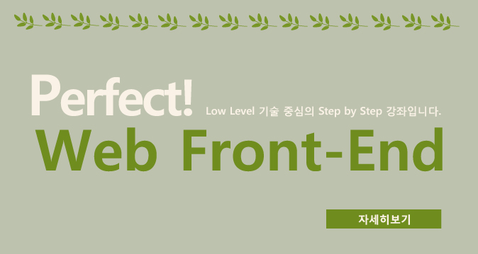 Perfect! Web Front-End