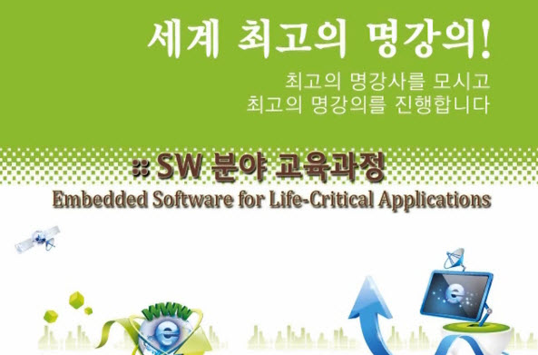 Embedded Software for Life-Critical Applications