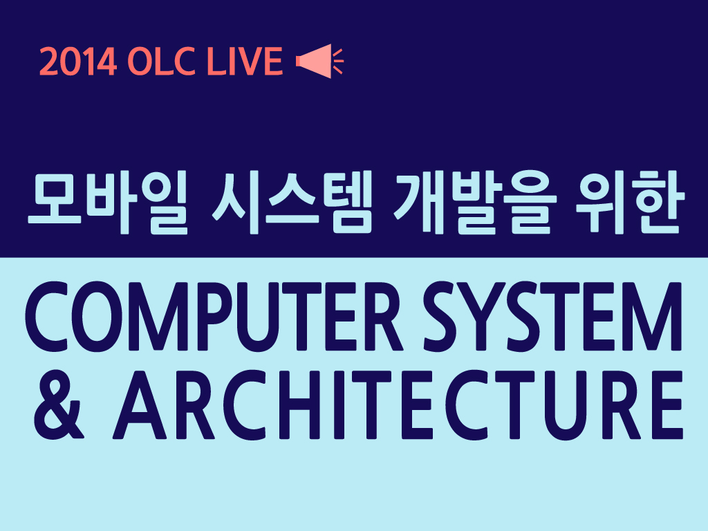 [OLC Live] 모바일 시스템 개발을 위한 Computer System & Architecture