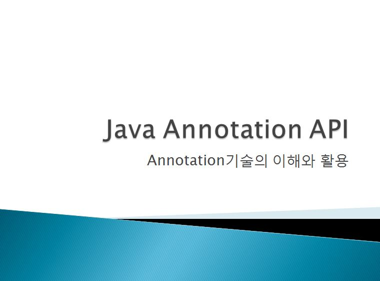 Java Annotation 기본기 강좌-Demo